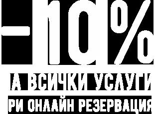 10% намаление